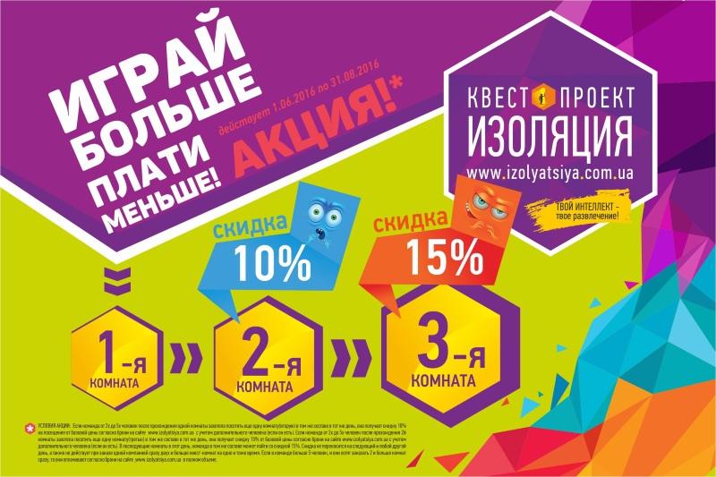 Igray_bolshe_60kh90